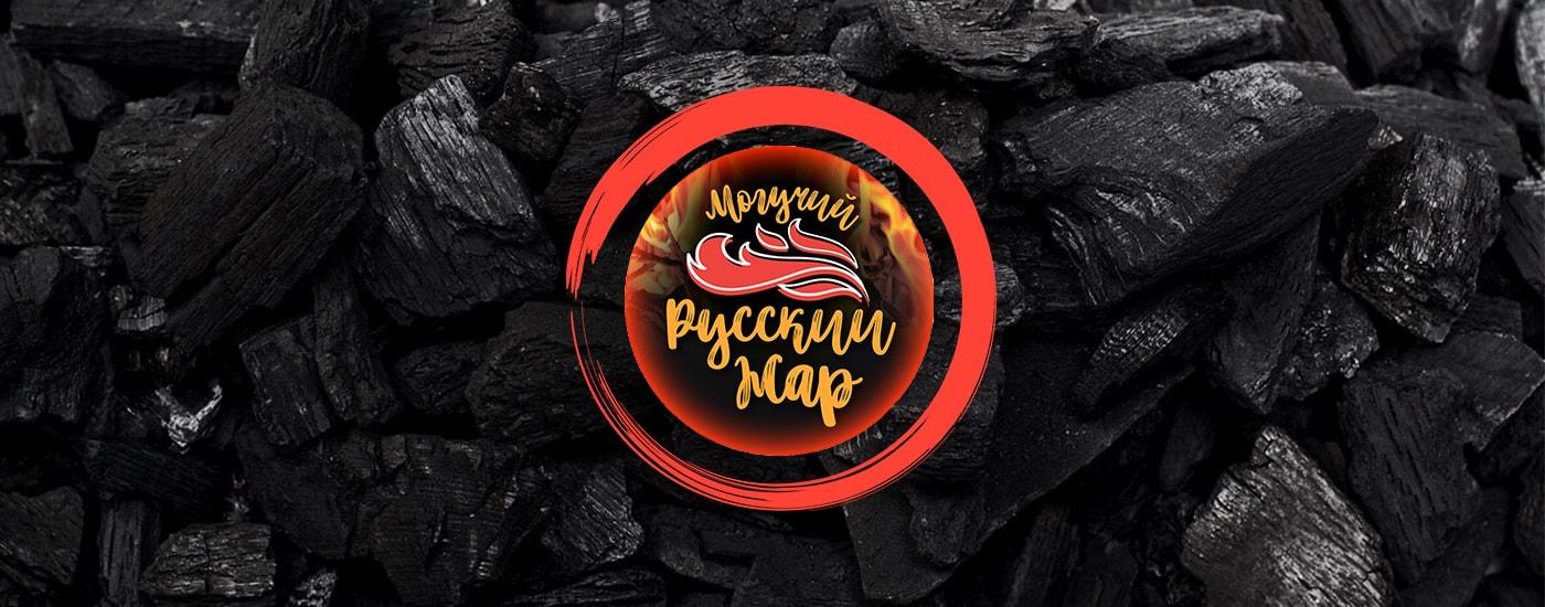 Могучий Русский жар